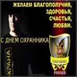 День охранника фото скачать бесплатно на сайте otkrytkivsem.ru