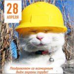 День охраны труда картинка скачать бесплатно на сайте otkrytkivsem.ru