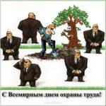 День охраны труда картинка прикольная скачать бесплатно на сайте otkrytkivsem.ru