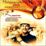 День охраны труда открытка скачать бесплатно на сайте otkrytkivsem.ru