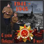 День Победы Георгиевская лента картинка скачать бесплатно на сайте otkrytkivsem.ru