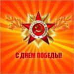 День Победы картинка скачать бесплатно на сайте otkrytkivsem.ru
