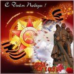 День Победы открытка картинка скачать бесплатно на сайте otkrytkivsem.ru