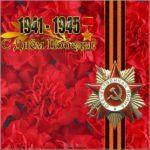 День Победы цветы картинка скачать бесплатно на сайте otkrytkivsem.ru