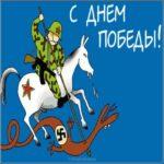День Победы юмор картинка скачать бесплатно на сайте otkrytkivsem.ru