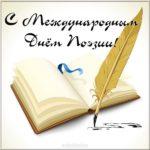 День поэзии картинка скачать бесплатно на сайте otkrytkivsem.ru