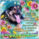 День пограничника фото картинка скачать бесплатно на сайте otkrytkivsem.ru