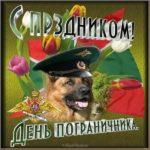 День пограничника картинка скачать бесплатно на сайте otkrytkivsem.ru