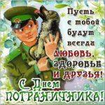 День пограничника картинка поздравление скачать бесплатно на сайте otkrytkivsem.ru