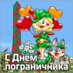 День пограничника картинка прикольная скачать бесплатно на сайте otkrytkivsem.ru