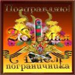 День пограничника открытка скачать бесплатно на сайте otkrytkivsem.ru