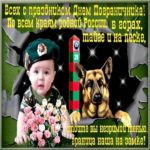 День пограничника открытка поздравление скачать бесплатно на сайте otkrytkivsem.ru