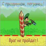 День пограничника открытка прикольная скачать бесплатно на сайте otkrytkivsem.ru