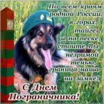 День пограничника открытка с поздравлением скачать бесплатно на сайте otkrytkivsem.ru
