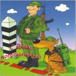 День пограничника смешная картинка скачать бесплатно на сайте otkrytkivsem.ru