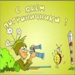 День пограничника юмор картинка скачать бесплатно на сайте otkrytkivsem.ru