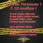 День полиции 10 ноября открытка скачать бесплатно на сайте otkrytkivsem.ru