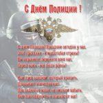 День полиции поздравительная открытка скачать бесплатно на сайте otkrytkivsem.ru