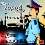 День полиции поздравление открытка скачать бесплатно на сайте otkrytkivsem.ru