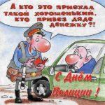 День полиции смешная открытка скачать бесплатно на сайте otkrytkivsem.ru