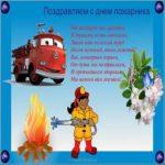 День пожарника картинка скачать бесплатно на сайте otkrytkivsem.ru