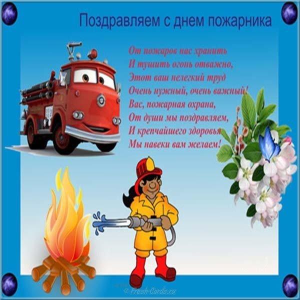 сценарий поздравления пожарной охраны лыжницы обычно обзаводятся