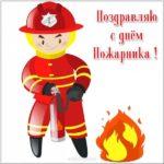 День пожарника открытка скачать бесплатно на сайте otkrytkivsem.ru