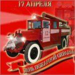 День пожарной охраны 17 апреля картинка скачать бесплатно на сайте otkrytkivsem.ru