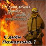 День пожарной охраны 2018 картинка скачать бесплатно на сайте otkrytkivsem.ru