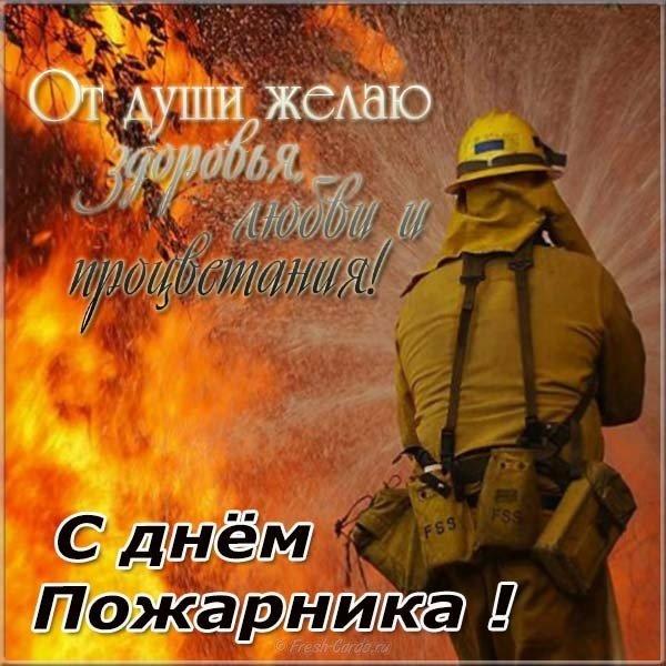 Открытка пожарники