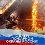 День пожарной охраны картинка скачать бесплатно на сайте otkrytkivsem.ru
