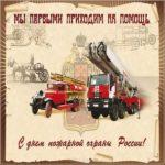 День пожарной охраны картинка поздравление скачать бесплатно на сайте otkrytkivsem.ru