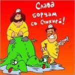 День пожарной охраны картинка прикол скачать бесплатно на сайте otkrytkivsem.ru