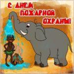 День пожарной охраны картинка прикольная скачать бесплатно на сайте otkrytkivsem.ru
