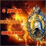 День пожарной охраны открытка скачать бесплатно на сайте otkrytkivsem.ru