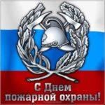 День пожарной охраны России картинка скачать бесплатно на сайте otkrytkivsem.ru
