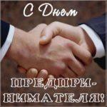 День предпринимательства картинка скачать бесплатно на сайте otkrytkivsem.ru