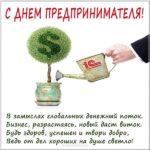 День предпринимателя открытка поздравление скачать бесплатно на сайте otkrytkivsem.ru