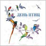 День птиц 1 апреля картинка скачать бесплатно на сайте otkrytkivsem.ru