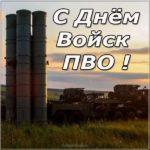 День ПВО картинка скачать бесплатно на сайте otkrytkivsem.ru
