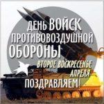 День ПВО открытка скачать бесплатно на сайте otkrytkivsem.ru