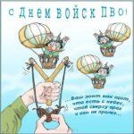 День ПВО открытка прикольная скачать бесплатно на сайте otkrytkivsem.ru