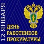 День работника прокуратуры картинка скачать бесплатно на сайте otkrytkivsem.ru
