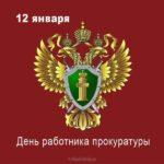 День работника прокуратуры открытка скачать бесплатно на сайте otkrytkivsem.ru