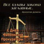 День работника прокуратуры поздравление в прозе скачать бесплатно на сайте otkrytkivsem.ru