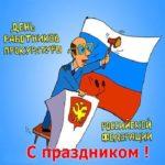 День работника прокуратуры рф поздравление скачать бесплатно на сайте otkrytkivsem.ru