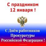 День работника прокуратуры Россия скачать бесплатно на сайте otkrytkivsem.ru