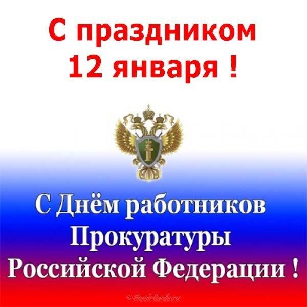 den rabotnika prokuratury rossiya