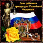 День работника прокуратуры Российской федерации скачать бесплатно на сайте otkrytkivsem.ru