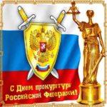 День работника прокуратуры Российской федерации поздравление скачать бесплатно на сайте otkrytkivsem.ru
